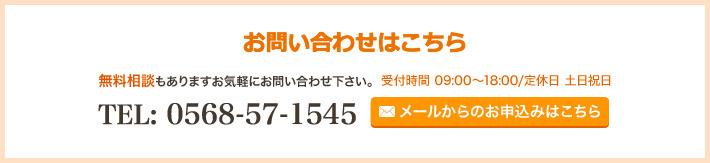 isogai_toiawase.jpg